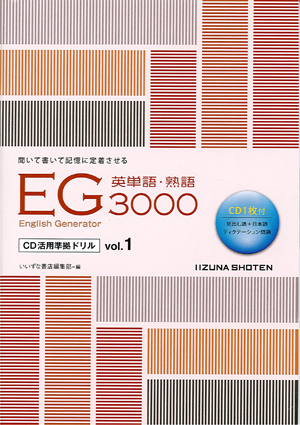 EG 3000 CD活用準拠ドリル  Vol.1イメージ