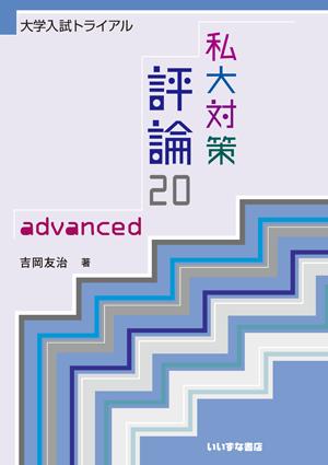 大学入試トライアル 私大対策評論20 advancedイメージ