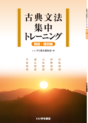 古典文法集中トレーニング敬語・識別編イメージ