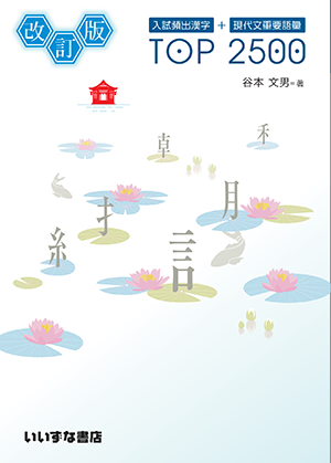 入試頻出漢字+現代文重要語彙 TOP2500 改訂版イメージ