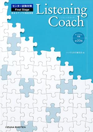 Listening Coach センター試験対策 [Final Stage] 得点力アップの徹底演習イメージ