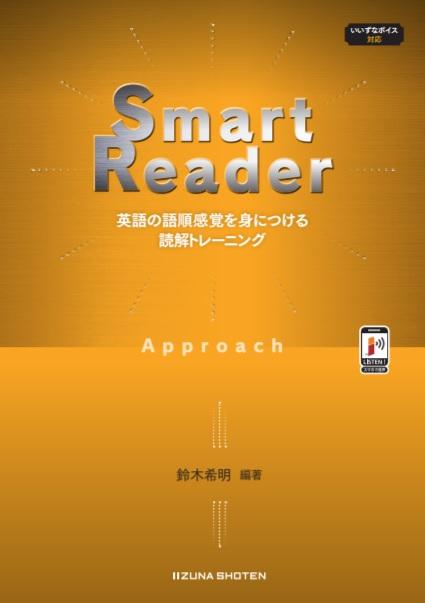 Smart Reader [Approach]【いいずなボイス対応】イメージ