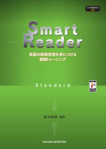 Smart Reader [Standard]【いいずなボイス対応】イメージ