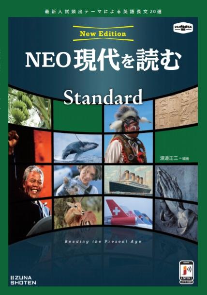 NEO現代を読む [Standard] New Edition 【いいずなボイス対応】イメージ