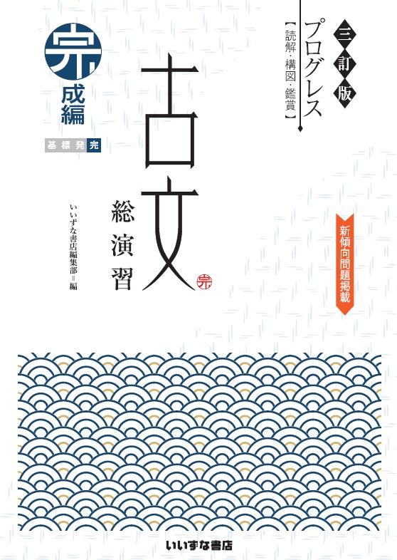 三訂版 プログレス〈読解・構図・鑑賞〉 古文総演習 完成編イメージ