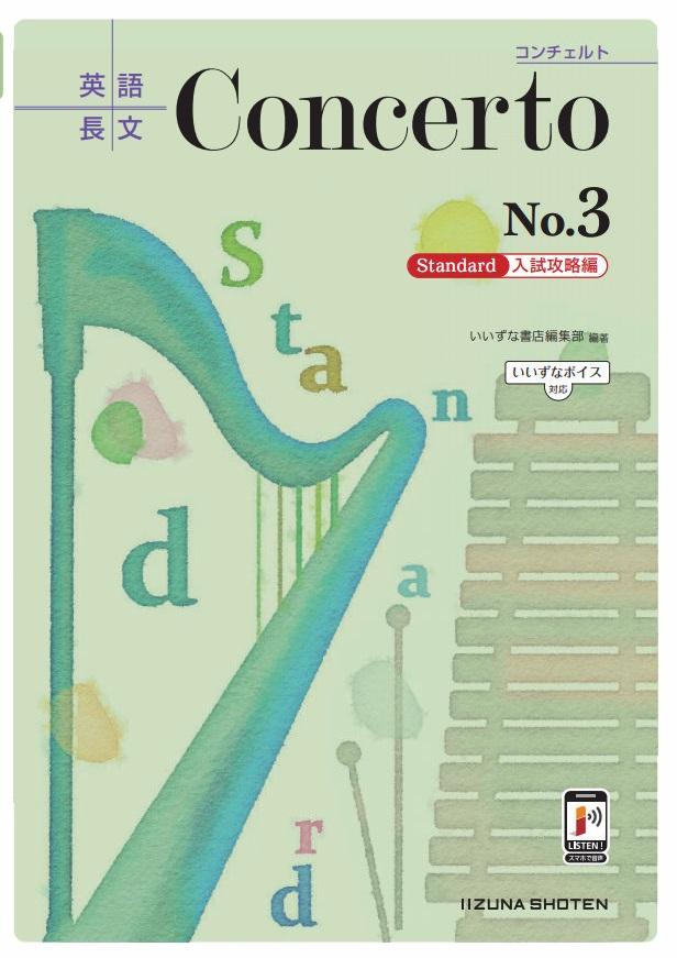 英語長文 Concerto No.3 [Standard 入試攻略編]【いいずなボイス対応】イメージ