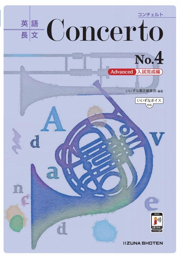 英語長文Concerto No.4  [Advanced 入試完成編]【いいずなボイス対応】イメージ