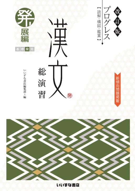 改訂版 プログレス〈読解・構図・鑑賞〉 漢文総演習 発展編イメージ
