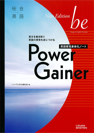 be New Edition Power Gainerイメージ