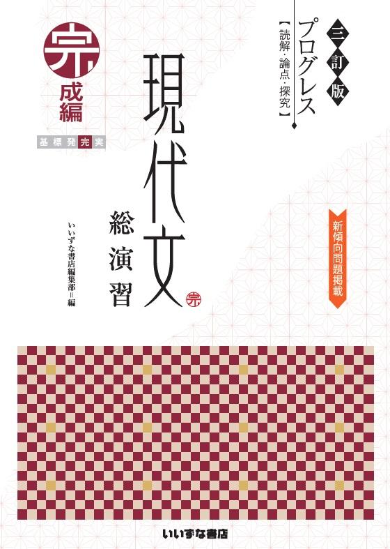 三訂版 プログレス〈読解・論点・探究〉 現代文総演習 完成編イメージ