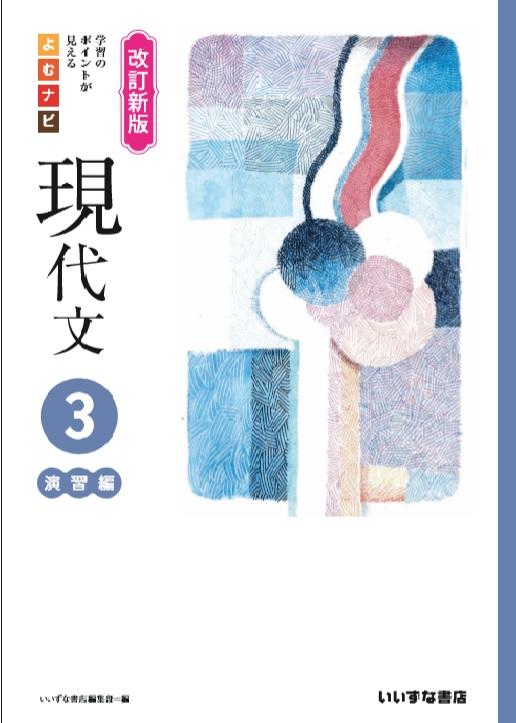 改訂新版 学習のポイントが見える よむナビ現代文3 演習編イメージ