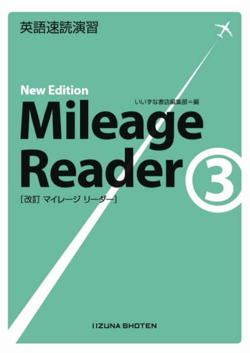 英語速読演習 Mileage Reader ③ New Editionイメージ