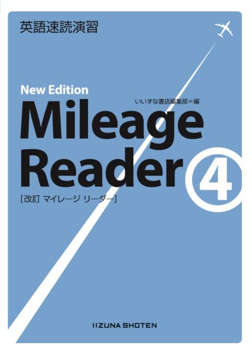 英語速読演習 Mileage Reader ④ New Editionイメージ