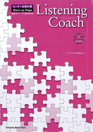 Listening Coach シリーズイメージ