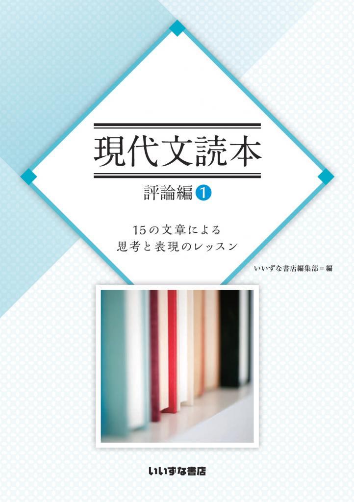 現代文読本シリーズイメージ
