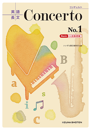 Concertoシリーズイメージ