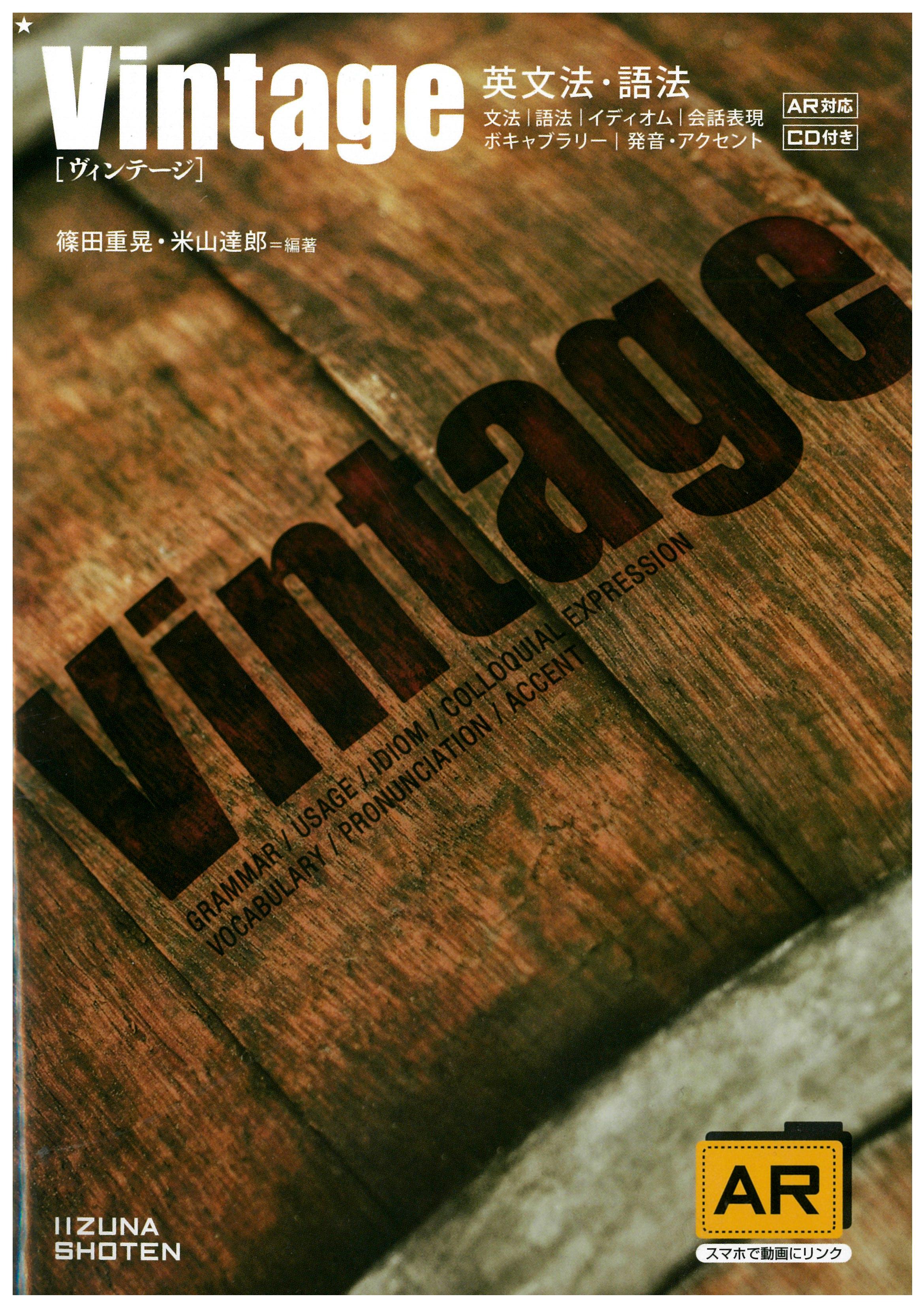英文法・語法 Vintageイメージ
