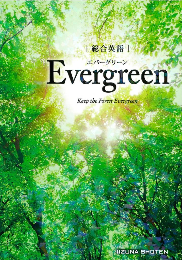 総合英語Evergreenシリーズイメージ