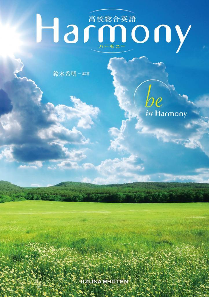 高校総合英語Harmonyシリーズイメージ