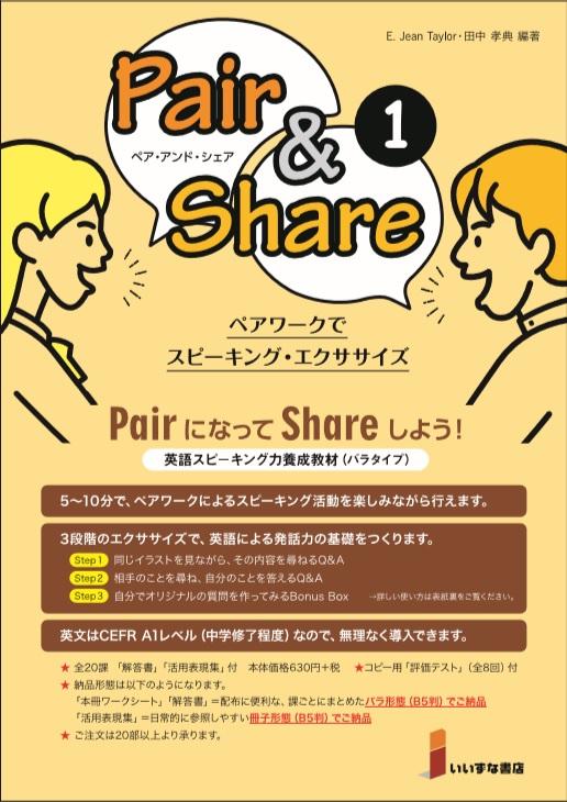 Pair & Shareシリーズイメージ