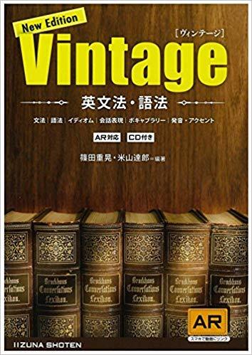 英文法・語法 Vintage New Editionイメージ