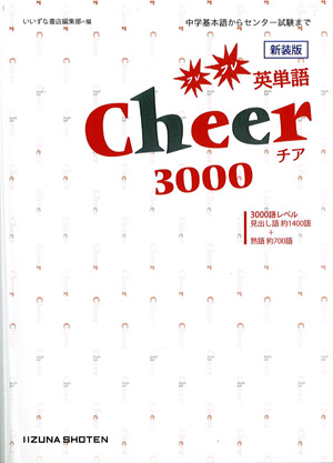 Cheerシリーズイメージ