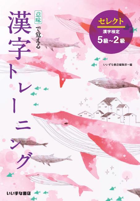 漢字トレーニング セレクトイメージ