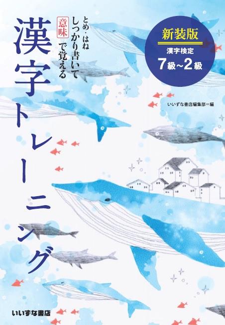 漢字トレーニング 新装版イメージ