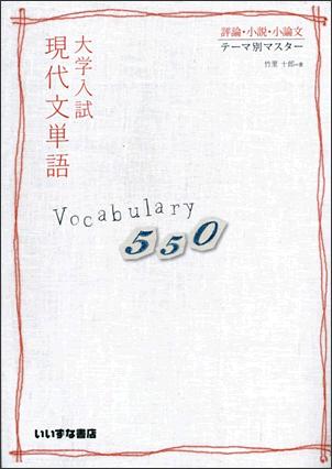 大学入試現代文単語 Vocabulary550イメージ