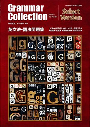 Grammar Collectionシリーズイメージ