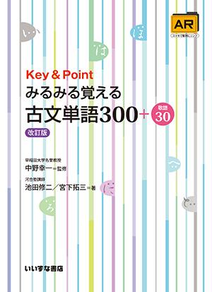 みるみる覚える古文単語300+敬語30シリーズイメージ
