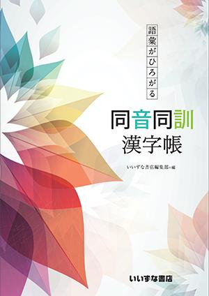 同音同訓漢字帳イメージ