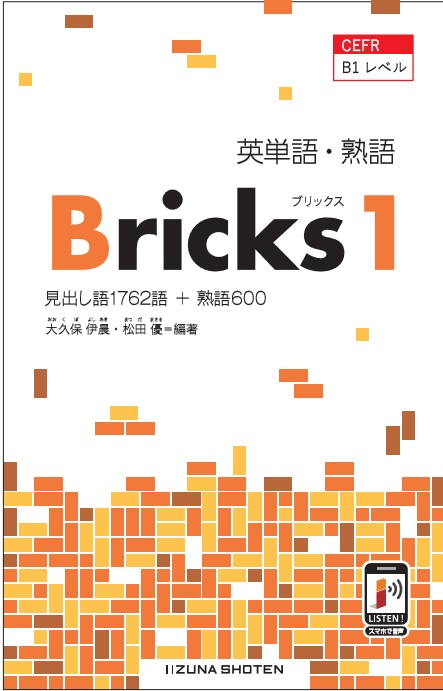 英単語・熟語 Bricks 1イメージ