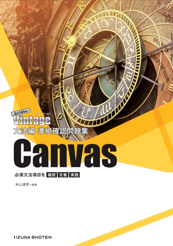 Vintage 3rd Edition 文法編 準拠確認問題集 Canvasイメージ