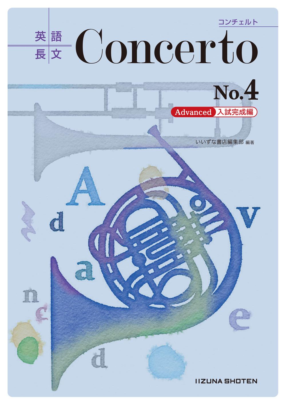 英語長文Concerto No.4 [Advanced 入試完成編]イメージ