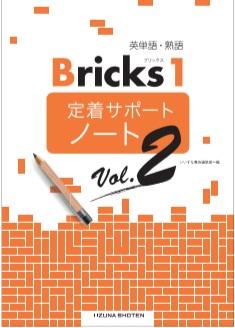 英単語・熟語 Bricks 1 定着サポートノート Vol. 2イメージ