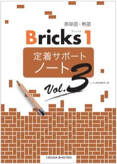 英単語・熟語 Bricks 1 定着サポートノート Vol.3イメージ