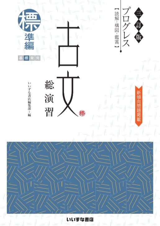 三訂版 プログレス 古文総演習 標準編イメージ