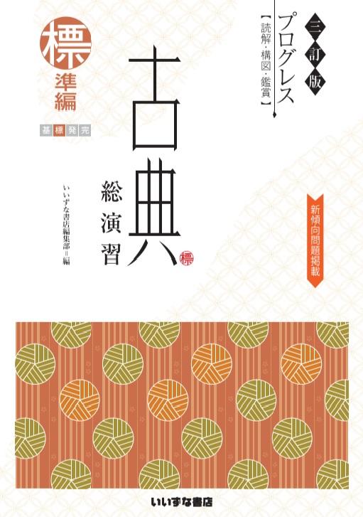三訂版 プログレス〈読解・構図・鑑賞〉 古典総演習 標準編イメージ