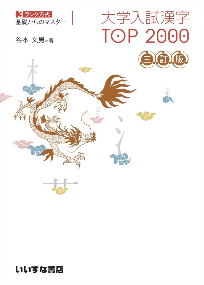3ランク方式 基礎からのマスター 大学入試漢字TOP2000 三訂版イメージ