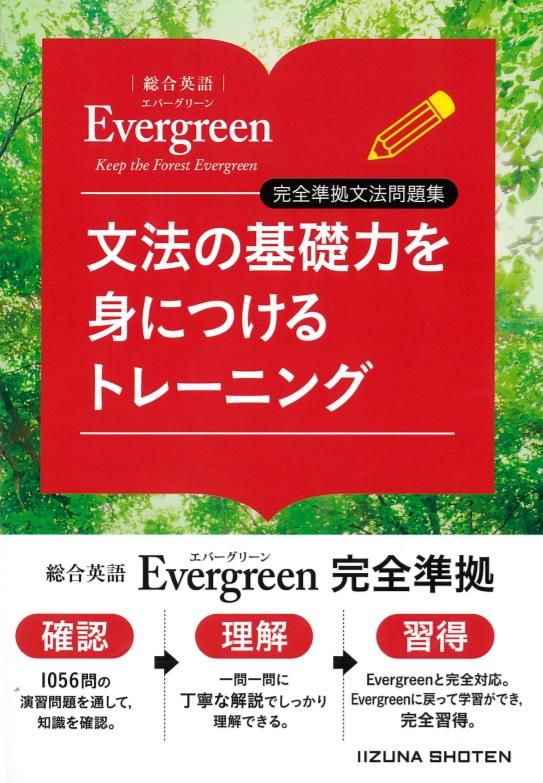 総合英語Evergreen 完全準拠文法問題集 文法の基礎力を身につけるトレーニングイメージ