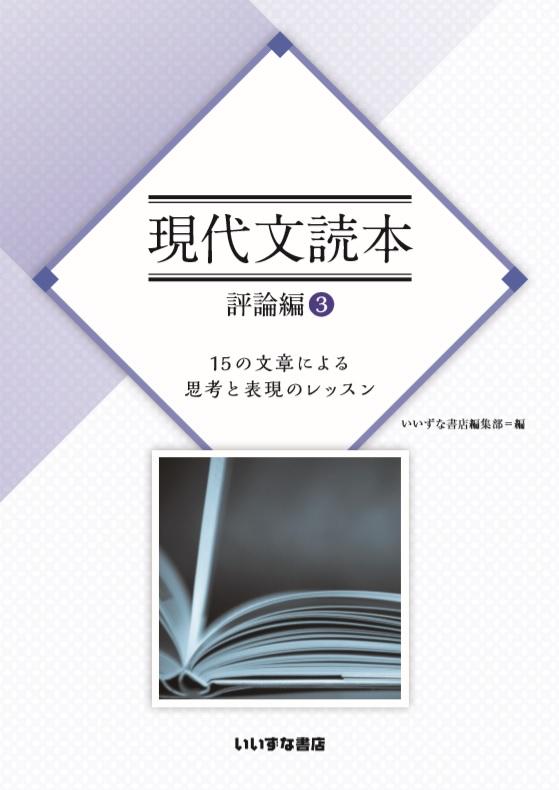 現代文読本 評論編③ 15の文章による思考と表現のレッスンイメージ