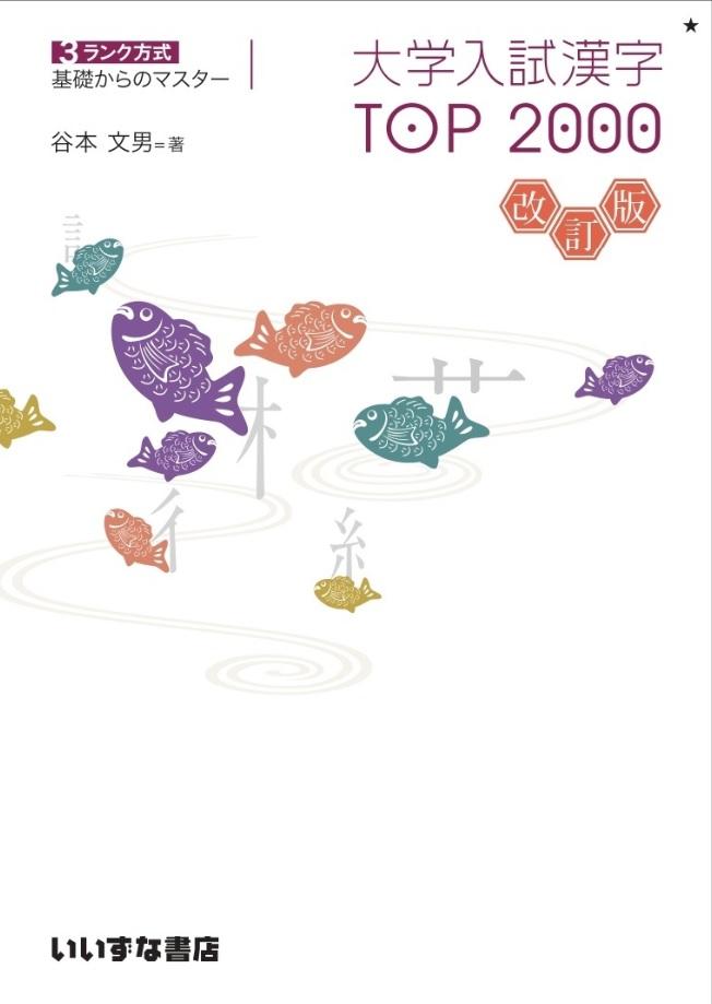 3ランク方式 基礎からのマスター 大学入試漢字TOP2000 改訂版イメージ