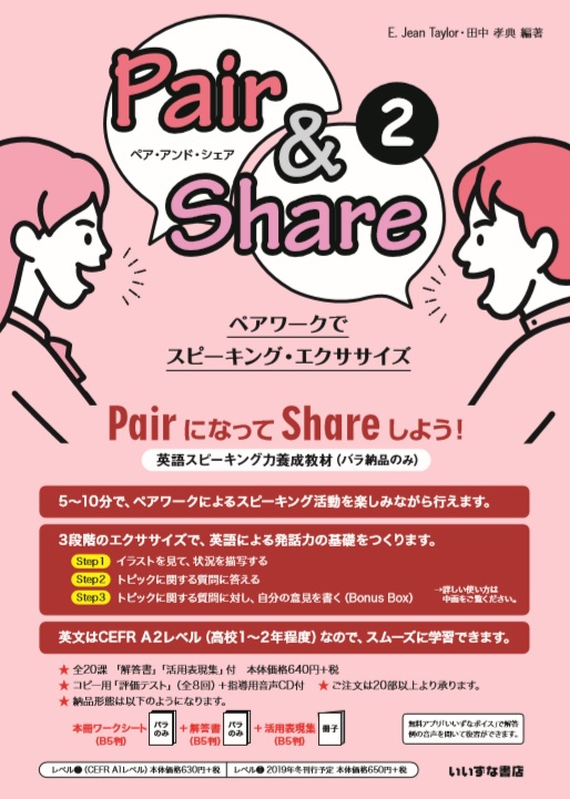 Pair & Share ② 通常版・リピトレ版