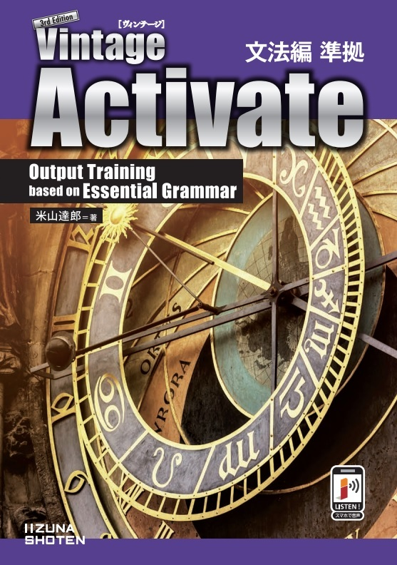 Vintage Activate ― Output Training based on Essential Grammarイメージ