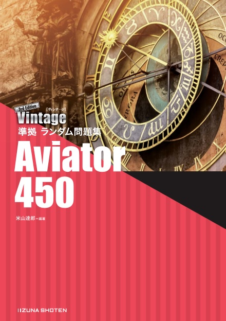 Aviator 450 −Vintage 3rd Edition 準拠 ランダム問題集イメージ