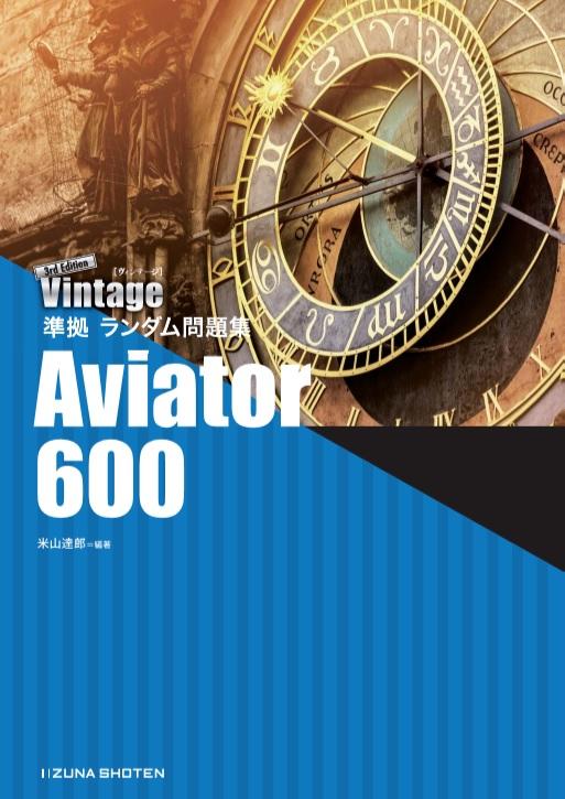 Aviator 600 −Vintage 3rd Edition 準拠 ランダム問題集イメージ
