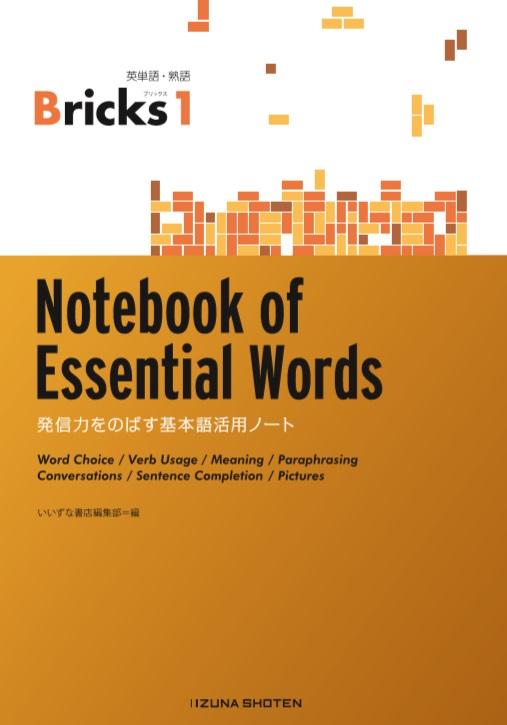 英単語・熟語 Bricks 1 Notebook of Essential Words<br>発信力をのばす基本語活用ノートイメージ