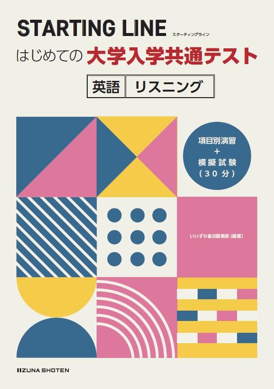 STARTING LINEシリーズ(大学入学共通テスト)イメージ