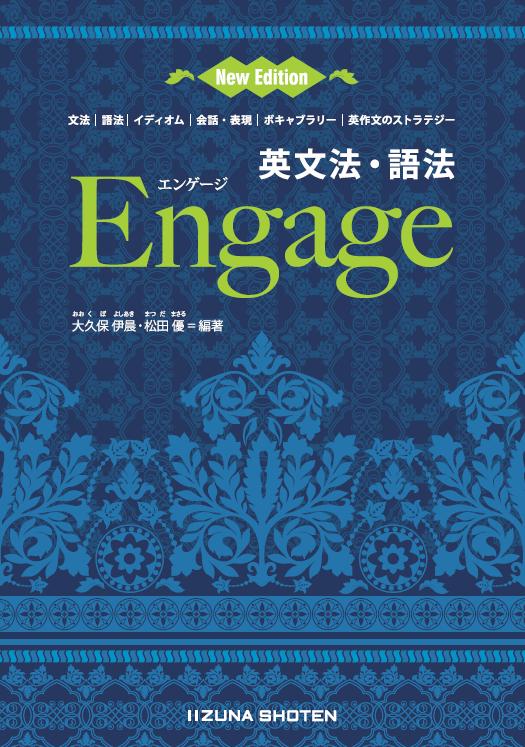 英文法・語法 Engage New Editionイメージ